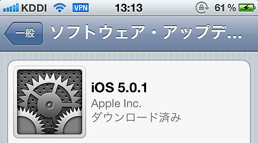 iOS 5.0.1ソフトウェアアップデート