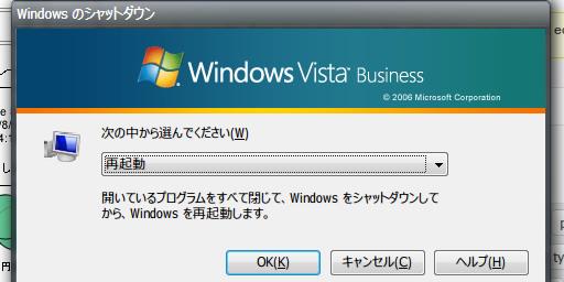 Windows シャットダウン