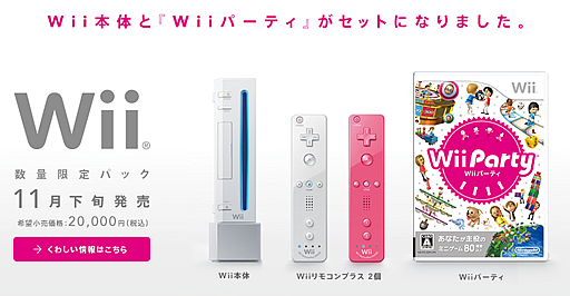 Wii 数量限定パック