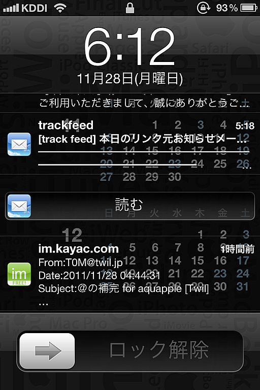 iOS 5 ロック画面