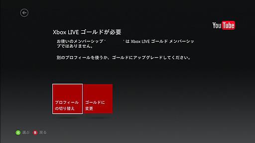 Xbox 360 YouTube