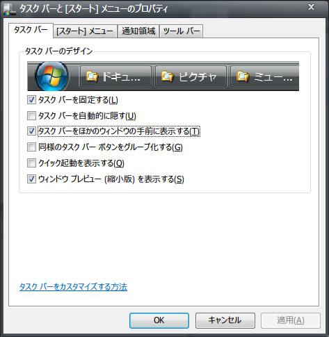 Windows Vistaのタスクバーのプロパティ