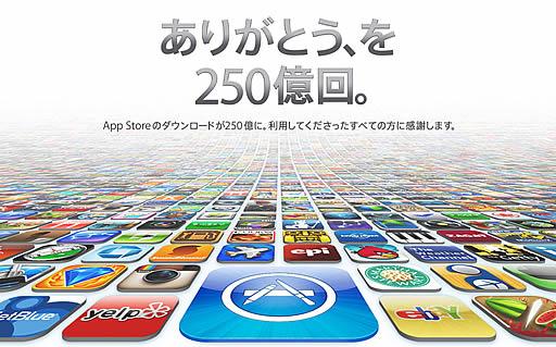 App Store 250億ダウンロード