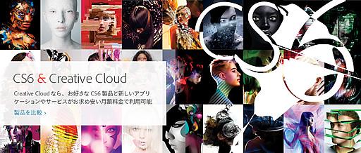 Creative Suite 6