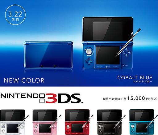 ニンテンドー3DS カラーバリエーション