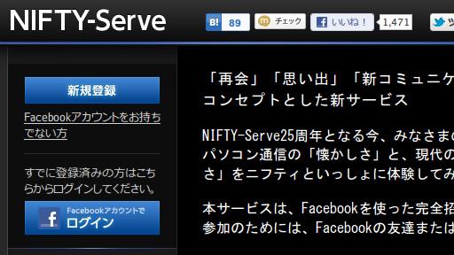 NIFTY-Serve