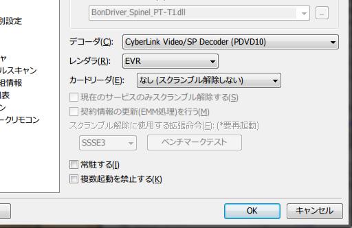 TVTest ver.0.7.23