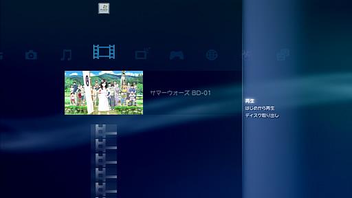 映画「サマーウォーズ」Blu-ray版