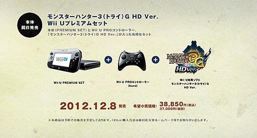モンスターハンター3G HD Ver. Wii Uプレミアムセット