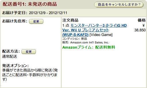 モンスターハンター3G HD Ver. Wii U プレミアムセット