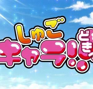 しゅごキャラ!第3期放送決定、新番組名は「しゅごキャラパーティー!」