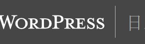WordPress 3.3ベータ1リリース