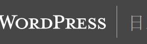 WordPress 3.0リリース
