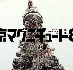 東京マグニチュード8.0がノイタミナ枠の第01話最高視聴率を記録