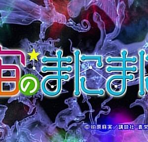 宙のまにまに 第01話「天文部へようこそ!」