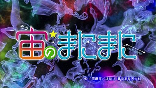 宙のまにまに 第01話 テレ玉オープニング