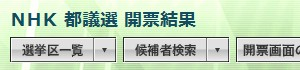 NHK 2009都議選 開票速報ページがHTML的にも見た目的にもかなりキレイな件
