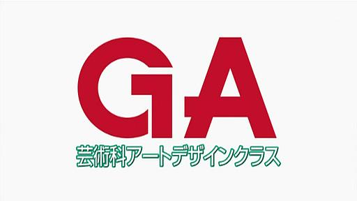 GA 芸術科アートデザインクラス 第01話「えがいてあそぼ」