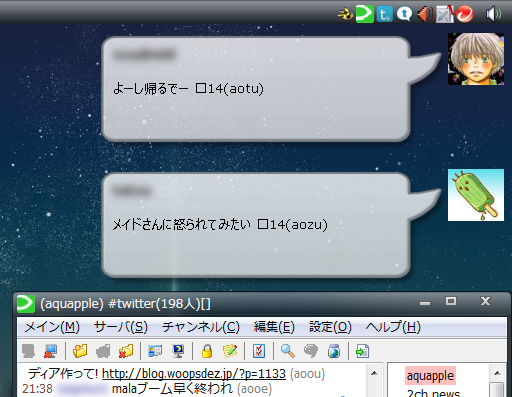 LimeChat2とGrowl for Windows