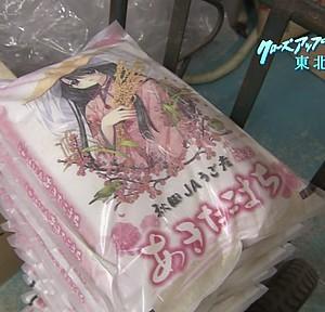 「萌え絵付き米」を販売した秋田県羽後町が、NHKで特集決定