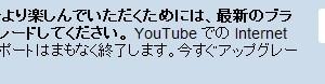YouTubeがInternet Explorer 6のサポート終了をアナウンス