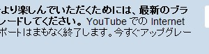 YouTube、2010年3月13日でIE6のサポートを打ち切り