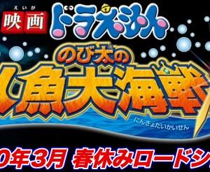映画「ドラえもん のび太の人魚大海戦」公式サイトオープン
