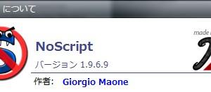 Firefox用アドオン「NoScript」導入後、一部のブックマークレットが正常に動作しなくなったときの対処法