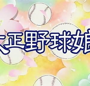 BS-TBS版 大正野球娘。 第01話「男子がすなるという、あれ」
