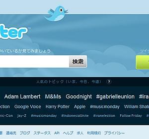 Twitterのホームページが全面リニューアル