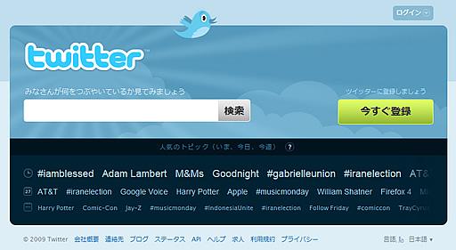 新しいTwitterトップページ