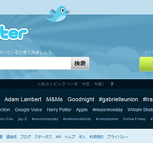 Twitterのツイート数が1日あたり5000万回に