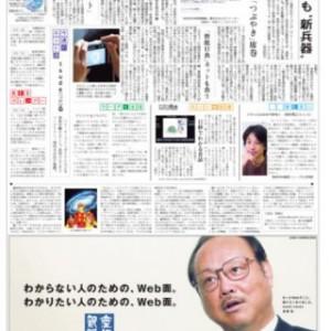 産経新聞が「WEB面」を新設、iPhone/iPod touchアプリからも閲覧可能