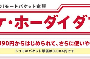 ドコモが8月1日よりパケット定額の下限を390円に値下げ