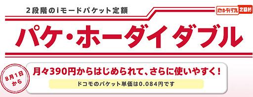パケ・ホーダイ ダブル ロゴ