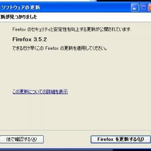 Firefox 3.5.2リリース