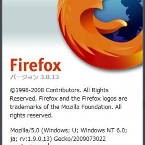 Firefox 3.0.13リリース