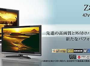 REGZA 47Z8000を購入