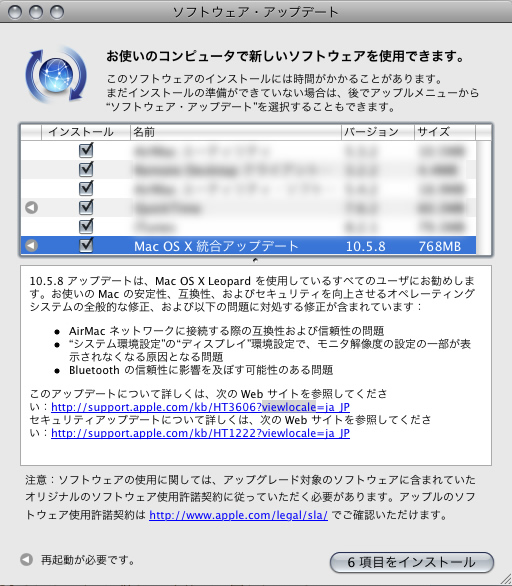 Mac OS X 10.5.8アップデート配信開始