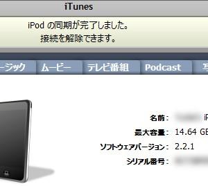 iTunesからiPhone/iPodのビルドバージョンを確認する方法