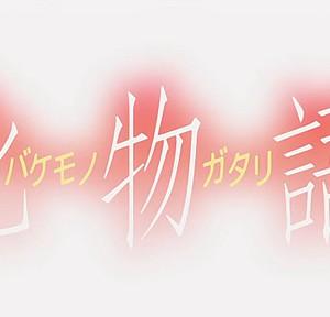 本日発売! 化物語 エンディングテーマ「君の知らない物語」