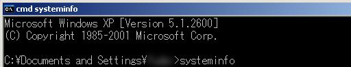 コマンドプロンプトでsysteminfoを入力