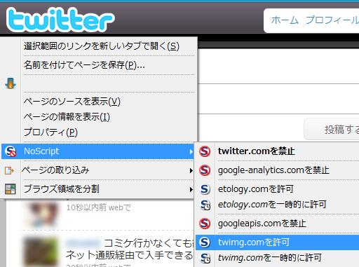 Twitter JavaScript