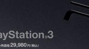 PS3にPS2互換機能は「もう復活しません。」