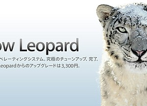Mac OS X Snow Leopard、Apple Storeで予約受け付け開始