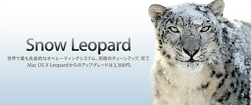 本日発売!Mac OS X Snow Leopard
