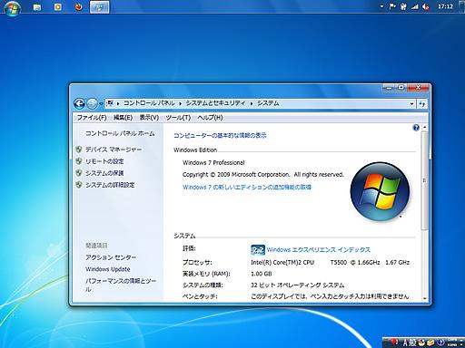 Windows 7 デスクトップ画面