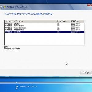 Windows 7 Ultimate、VMwareへのインストールでこける