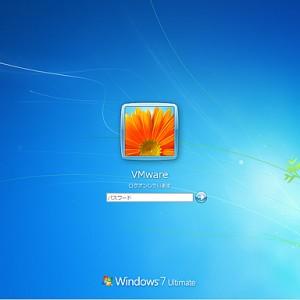 Windows 7のVMwareへのインストール、成功