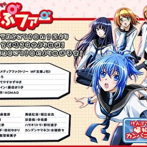 2009年10月開始予定の新作・再放送アニメ41本